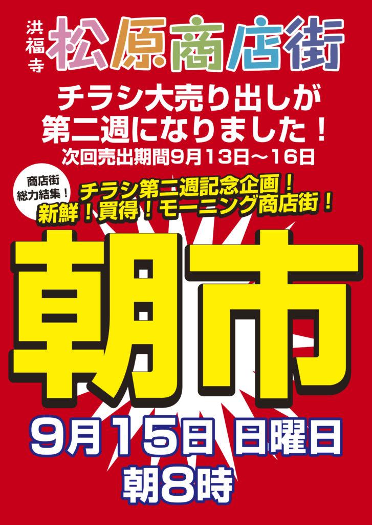 9/15朝8時、松原商店街の朝市!商店街総力結集!です。ぜひお越しくださいませ。